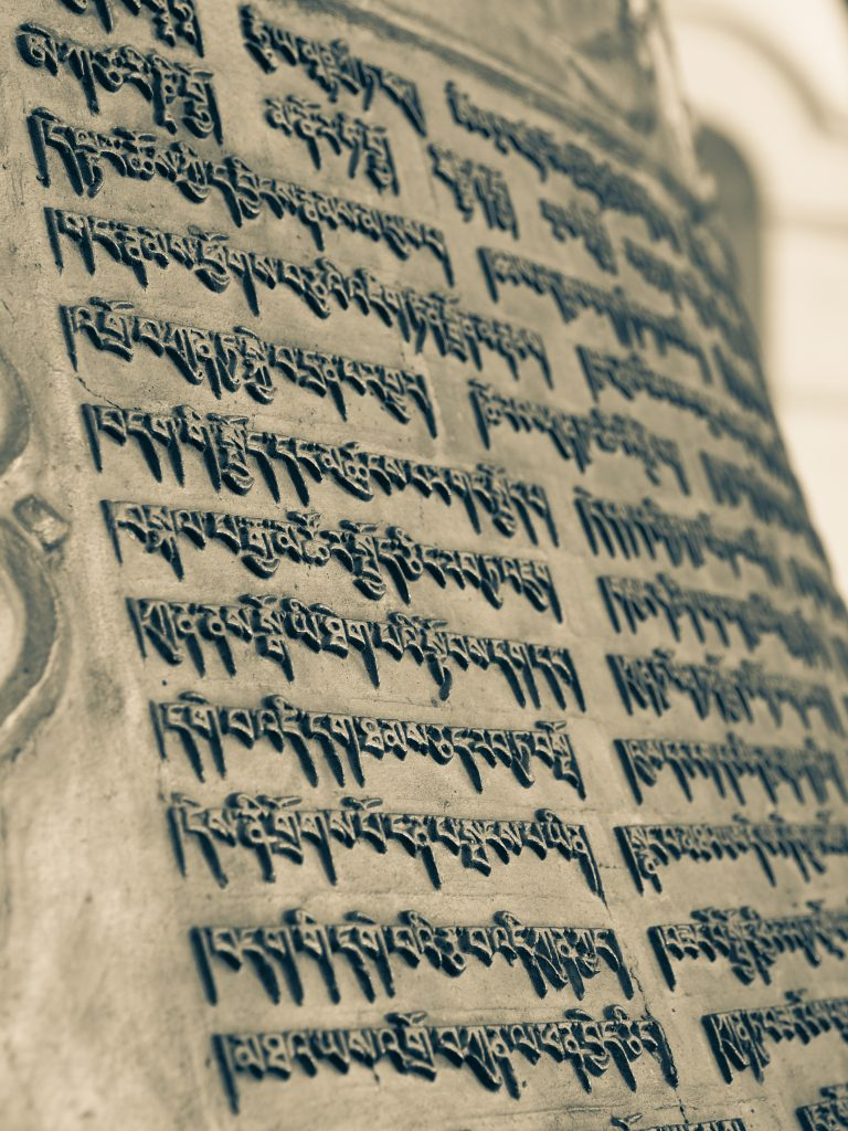 Sanskrit Text engraved on to a metal plate